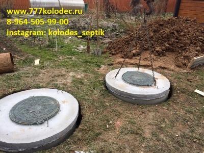 kolodec7